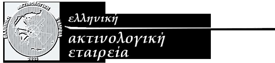 Eλληνική Aκτινολογική Eταιρεία
